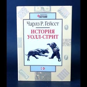 Гейсст Чарлз Р. - История Уолл-стрит