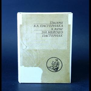 Пастернак Борис - Письма Б.Л.Пастернака к жене З.Н.Нейгауз-Пастернак