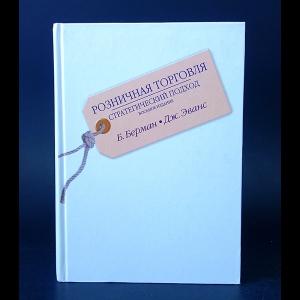 Берман Б., Эванс Дж. - Розничная торговля, Стратегический подход