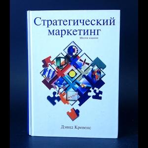 Кревенс Дэвид - Стратегический маркетинг