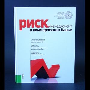 Авторский коллектив - Риск-менеджмент в коммерческом банке