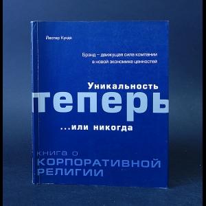 Кунде Йеспер - Уникальность теперь.... или никогда. Книга о корпоративной религии