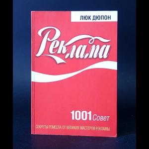 Дюпон Люк - Реклама. 1001 совет