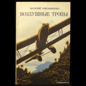 Емельяненко Василий - Воздушные тропы