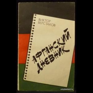 Верстаков Виктор - Афганский дневник