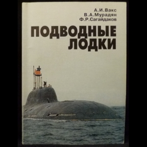 Вакс А.И., Мурадян В.А., Сагайдаков Ф.Р. - Подводные лодки. Прошлое, настоящее, будущее