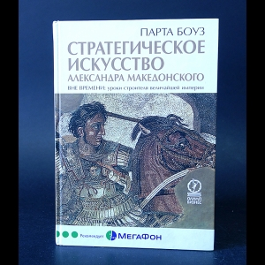 Боулз Парта - Стратегическое искусство Александра Македонского