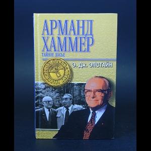 Эпстайн Э.Дж. - Арманд Хаммер. Тайное досье