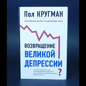 Пол Р. Кругман - Возвращение Великой депрессии?