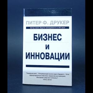 Друкер Питер Ф. - Бизнес и инновации