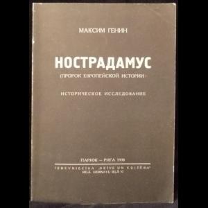 Генин Максим - Нострадамус (Пророк европейской истории). Историческое исследование