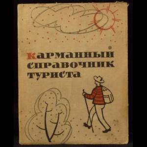 Злацен М. - Карманный справочник туриста