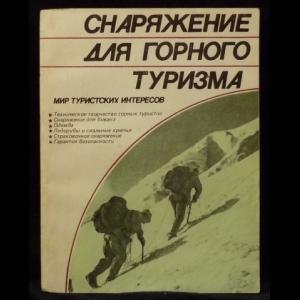 Авторский коллектив - Снаряжение для горного туризма