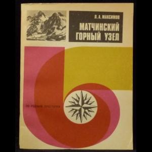 Максимов Л.А. - Матчинский горный узел