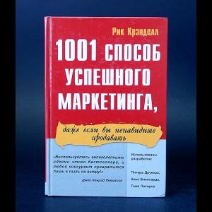 Крэнделл Рик - 1001 способ маркетинга, даже если вы ненавидите продавать