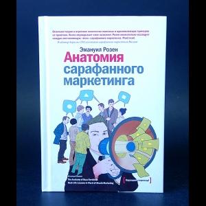 Розен Э. - Анатомия сарафанного маркетинга