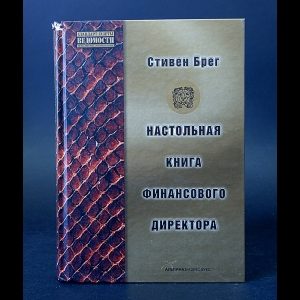 Брег Стивен М. - Настольная книга финансового директора