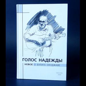 Авторский коллектив - Голос надежды. Новое о Булате Окуджаве. Альманах, №1