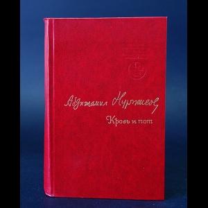 Нурпеисов Абдижамил - Кровь и пот