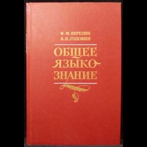 Березин Ф.М., Головин Б.Н. - Общее языкознание
