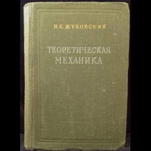 Жуковский Н.Е. - Теоретическая механика