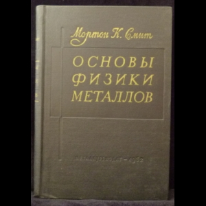 Смит Мортон К. - Основы физики металлов