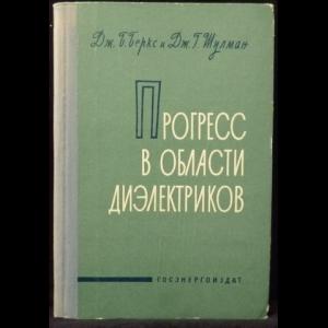 Беркс Дж. Б., Шулман Дж. Г. - Прогресс в области диэлектриков. Том I