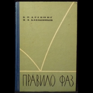 Древинг В.П., Калашников Я.А. - Правило фаз с изложением основ термодинамики