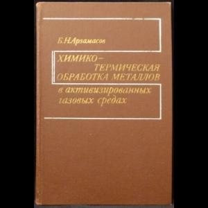 Арзамасов Б.Н. - Химико-термическая обработка металлов в активизированных газовых средах