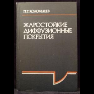 Коломыцев П.Т. - Жаростойкие диффузионные покрытия