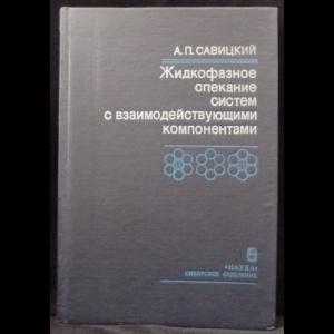 Савицкий А.П. - Жидкофазное спекание систем с взаимодействующими компонентами
