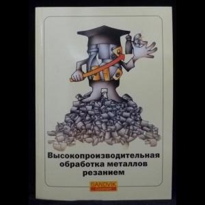 Виноградов Д.В. - Высокопроизводительная обработка металлов резанием