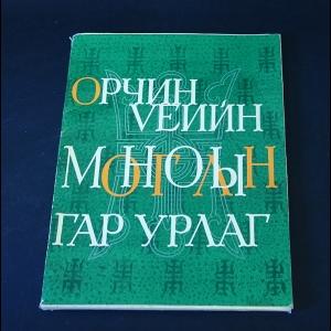 Авторский коллектив - Современное декоративно-прикладное искусство Монголии