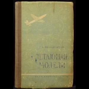 Миклашевский Г.В. - Летающие модели
