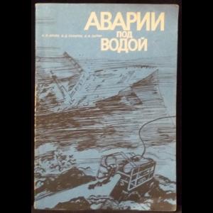 Юрнев А.П., Сахаров Б.Д., Сытин А.В. - Аварии под водой