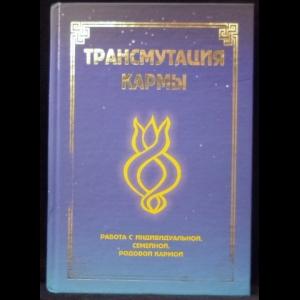 Домашева-Васильева Надежда - Трансмутация кармы. Работа с индивидуальной, семейной, родовой кармой