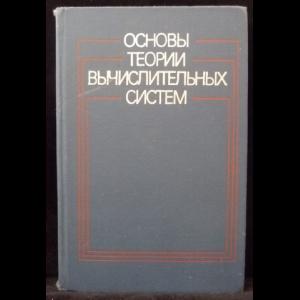 Авторский коллектив - Основы теории вычислительных систем