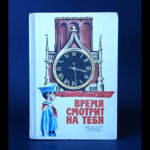 Авторский коллектив - Время смотрит на тебя
