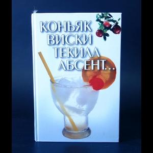 Авторский коллектив - Коньяк, виски, текила, абсент...