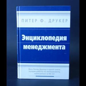 Друкер Питер Ф. - Энциклопедия менеджмента