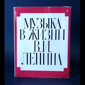 Авторский коллектив - Музыка в жизни В.И. Ленина