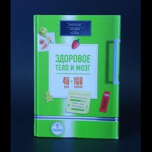 Авторский коллектив - Здоровое тело и мозг = 40 дней + 100 рецептов