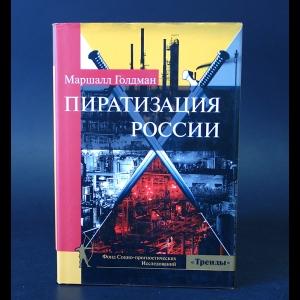 Голдман Маршалл И. - Пиратизация России