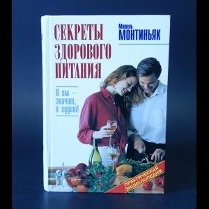 Монтиньяк Мишель - Секреты здорового питания