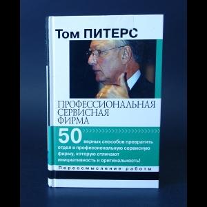 Питерс Том - Профессиональная сервисная фирма