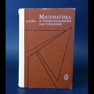 Пойа Д. - Математика и правдоподобные рассуждения