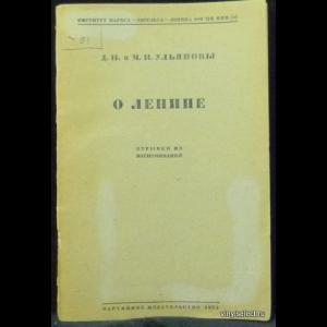 Ульянов Д.И., Ульянов М.И. - О Ленине. Отрывки из воспоминаний