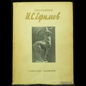 Авторский коллектив - Скульптор И.С. Ефимов