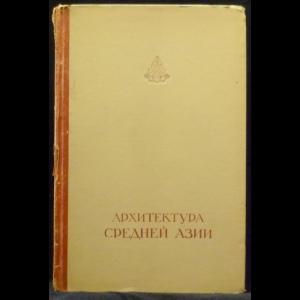 Засыпкин Б.Н. - Архитектура Средней Азии