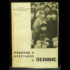Авторский коллектив - Рабочие и крестьяне о Ленине